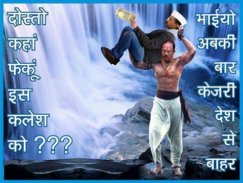 Dirty Politics of Kejriwal #arvindkejriwal #AAP #dirtypolitics #politics #corruption #demonetisation