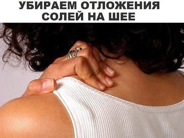 Отложение солей на шее называют остеохондрозом шейного отдела позвоночника. Вследствие того, что шейный отдел позвоночника является весьма важной частью организма, нарушения в этой области приводят к серьезным нарушениям всего организма. Область шеи является местом сосредоточения сосудов и нервов, питающих ткани шеи, лица, черепа. Кроме того, вследствие защемления нервных окончаний начинаются головные боли, онемение конечностей, слабость …