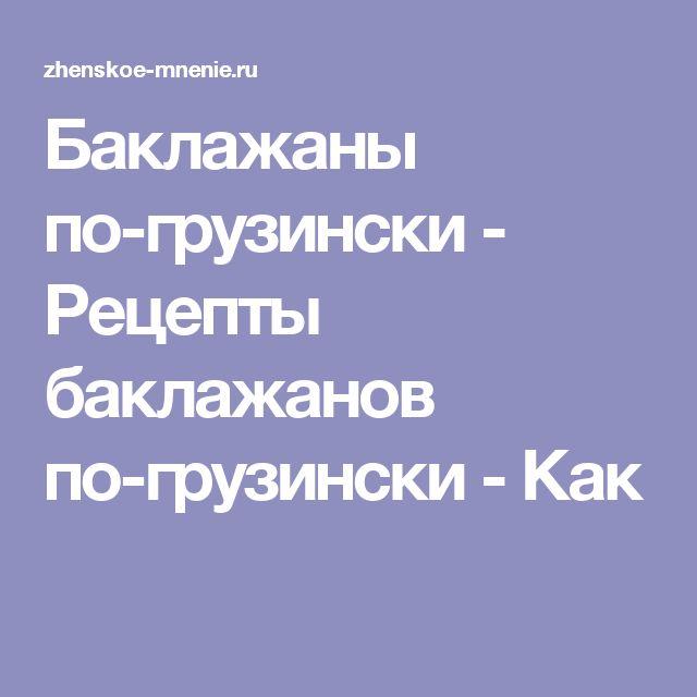 Баклажаны по-грузински - Рецепты баклажанов по-грузински - Как