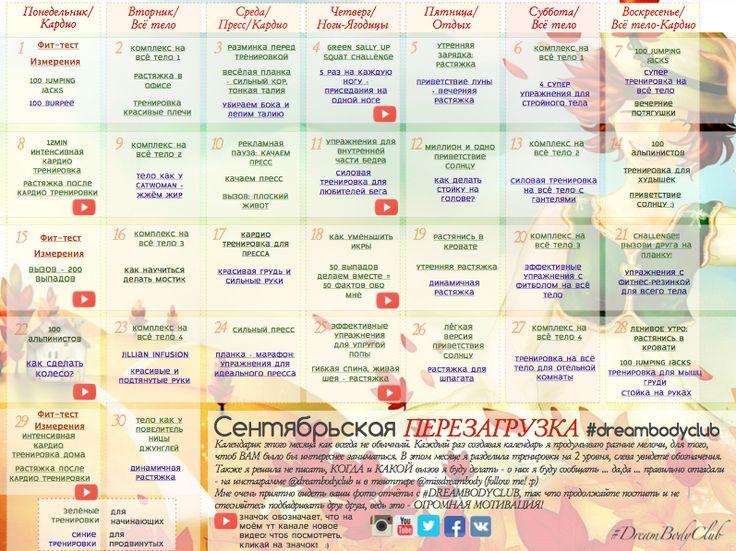 Календарь тренировок можно получить зарегестрировавшись на рассылку здесь:  http://dreambody.club #DreamBodyClub календарь мотивация