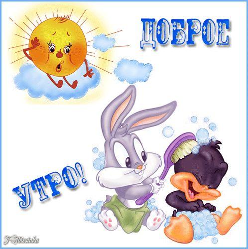 Открытки доброе утро зайчики