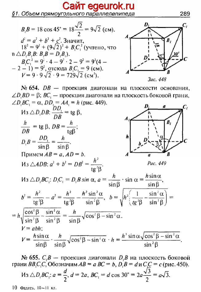 поурочные планы по физике 10 класс мякишев скачать бесплатно