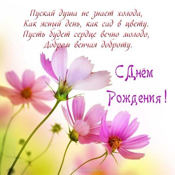 Besplatnaya Otkrytka S Dnem Rozhdeniya Dlya Zhenshiny Zhenshine