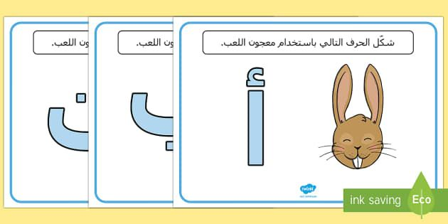 مجموعة من البطاقات التي تشجع الأطفال على تشكيل الحروف الأبجدية بمعجون اللعب مما يوفر طري Teaching The Alphabet Preschool Learning Activities Teaching Resources
