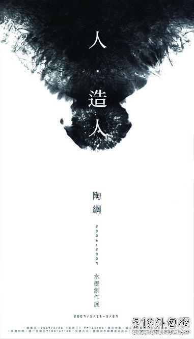 展覽海報設計-陶韡的工作室 - DM/海報/卡片設計,插畫/漫畫 - 作品