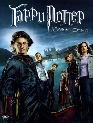 """Гарри Поттер и кубок огня / Harry Potter and the Goblet of Fire (2005) BDRip  Теперь нас ждут приключения полюбившейся нам троицы на четвёртом курсе школы """"Хогвартс"""". В этот год в школе слишком много народа, так как должно произойти состязания трёх выпускников за """"Кубок огня"""" и в """"Хогвартс"""" прибыли ученики ещё двух школ. Жеребьёвка происходит интересным образом: все совершеннолетние студенты бросают имена в кубок и он сам выбирает трёх избранных, но кто же сомневался что Гарри будет выбран…"""