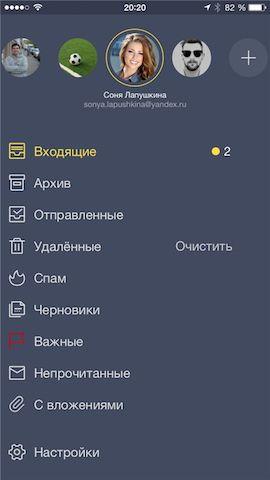 Мобильная Яндекс.Почта для вашего телефона