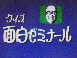 1981年~1988年『クイズ面白ゼミナール』NHK総合 出演/鈴木健二 ほか