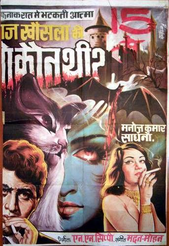 Old Bollywood Movie Posters: A Gallery of Fading Art | Mr. & Mrs. 55…