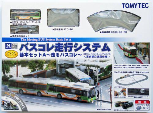 Tomytec Moving Bus System