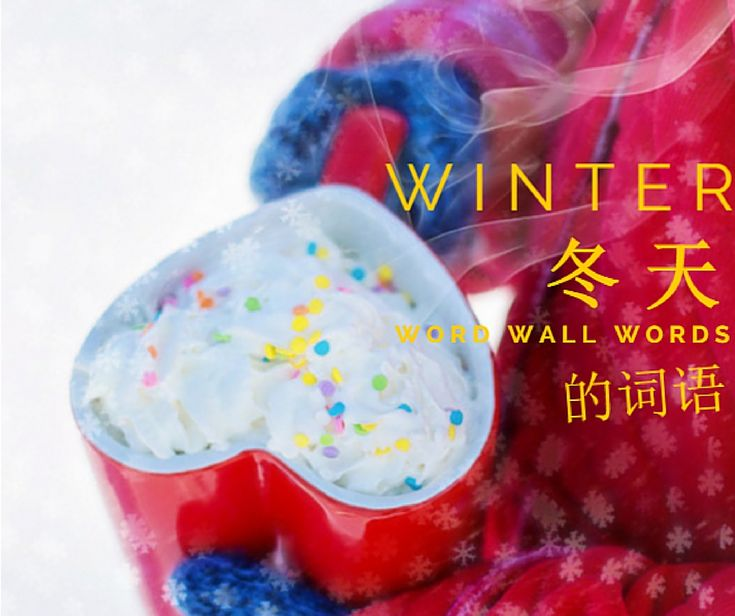 Winter Theme Word Wall Words in Chinese #Chinese4kids