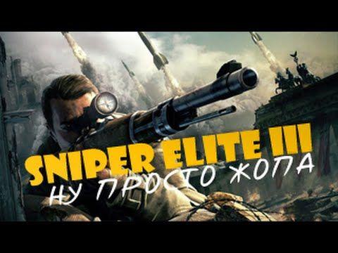 Новое интересное видео по Sniper Elite 3! Очень веселое!   http://www.youtube.com/watch?v=8Sw_jfZr6lg  Интересное видео по снайпер элит 3, веселое прохождение sniper elite , самое смешное, самое интересное прохождение снайпер элит