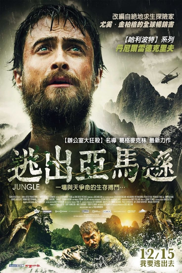 Jungle streaming VF film complet (HD)