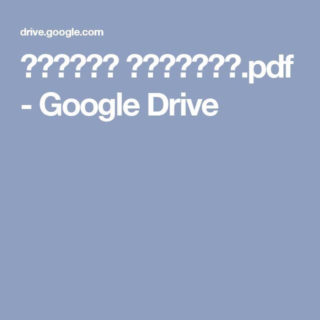 כותרות לקלסרים.pdf - Google Drive