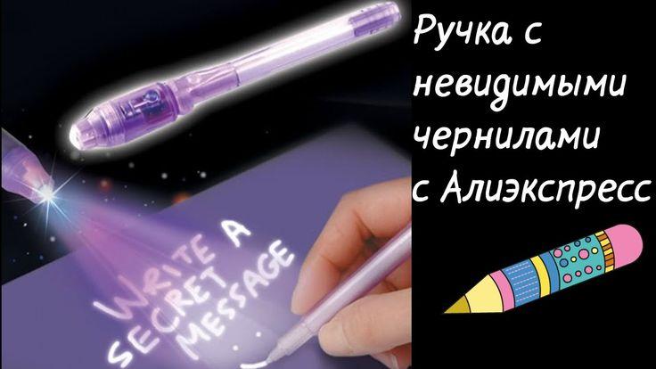 Ручка с невидимыми чернилами с Алиэкспресс