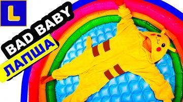 Маша из мультик Маша и Медведь BAD BABY плохой малыш КУПАЕТСЯ В РОЛТОНЕ веселое видео для детей http://video-kid.com/9793-masha-iz-multik-masha-i-medved-bad-baby-plohoi-malysh-kupaetsja-v-roltone-veseloe-video-dlja-de.html  BAD BABY плохой малыш КУПАЕТСЯ В ЛАПШЕ  Маша из мультик Маша и Медведь видео для детей канал моей сестры Ангелины Маша из мультфильма Маша и Медведь нянчится с малышом, играет в пупсики как мама. Пока ее нет дома, приходит очень вредный плохой  непослушный малыш и все…