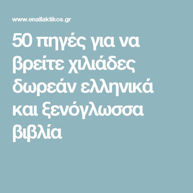 50 πηγές για να βρείτε χιλιάδες δωρεάν ελληνικά και ξενόγλωσσα βιβλία