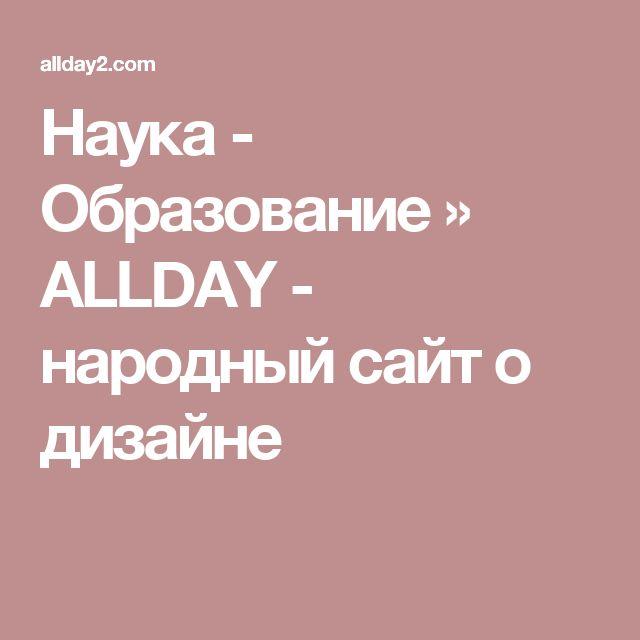 Наука - Образование » ALLDAY - народный сайт о дизайне