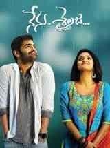 Crazy Feeling Song Lyrics From Nenu Sailaja in Telugu - Telugu Movie Lyrics