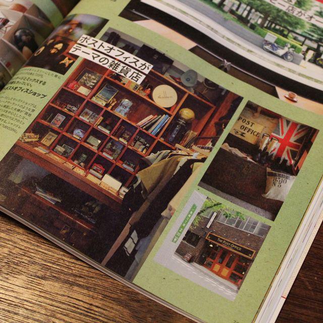 月刊 SAVVY誌(10月号)と、先月にエルマガジン社から発売された『梅田本』に、The Post Office Shop が掲載されています。