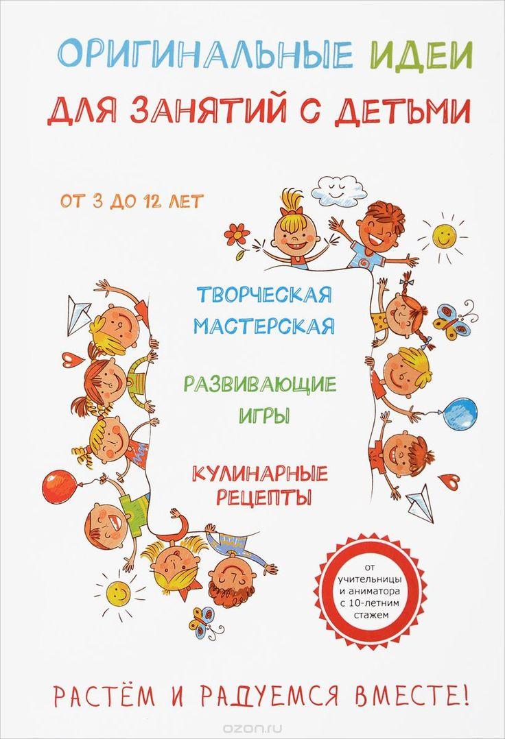 Книга «Оригинальные идеи для занятий с детьми. От 3 до 12 лет» - купить на OZON.ru книгу с быстрой доставкой   978-5-386-11178-6
