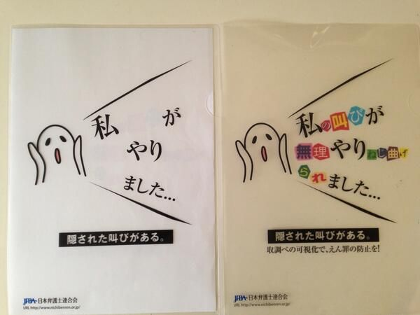「日弁連」のクリアファイルが秀逸すぎる!