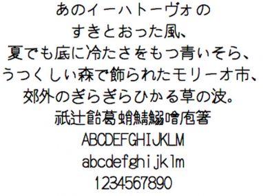 和田研細丸ゴシック IS X 0213ベースの和田研細丸ゴシックです。細めの丸ゴシック体です。レトロな雰囲気もあり、おしゃれなデザインにも映えそうなフォントです。記号や絵文字も豊富で、見ているだけでも楽しめます。