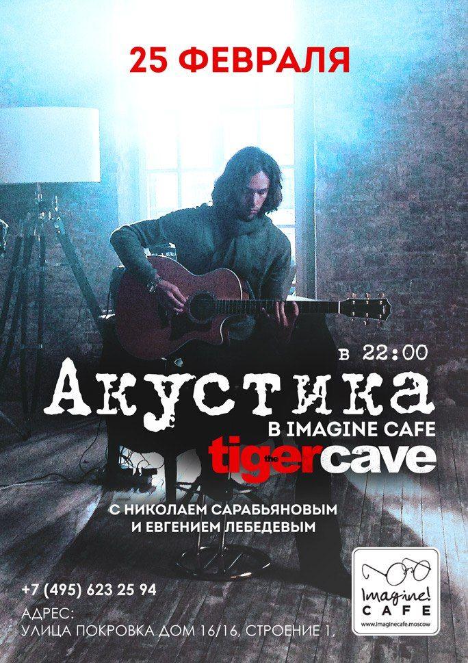 Друзья! Приглашаем вас 25 февраля на акустический концерт #TIGERCAVE при участии Николая Сарабьянова (гитара) и Евгения Лебедева (клавишные) в Imagine Cafe !  Приятная атмосфера, хорошая музыка и отличное настроение - в четверг вечером!  Начинаем в 22:00, не пропустите!  http://vk.com/tiger_cave