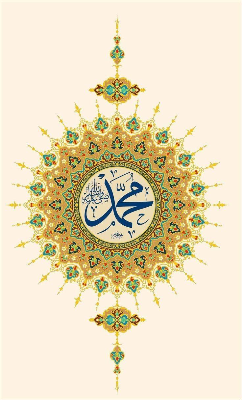 محمد ﷺ Islamic Wallpaper Islamic Art Calligraphy Islamic Paintings