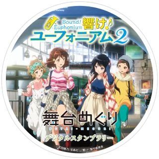 ラッピング電車の運転 京阪電車×響け!ユーフォニアム2 京阪電気鉄道株式会社   Japanese ads (railways)日本の鉄道広告類(最近)   Pinterest   Anime