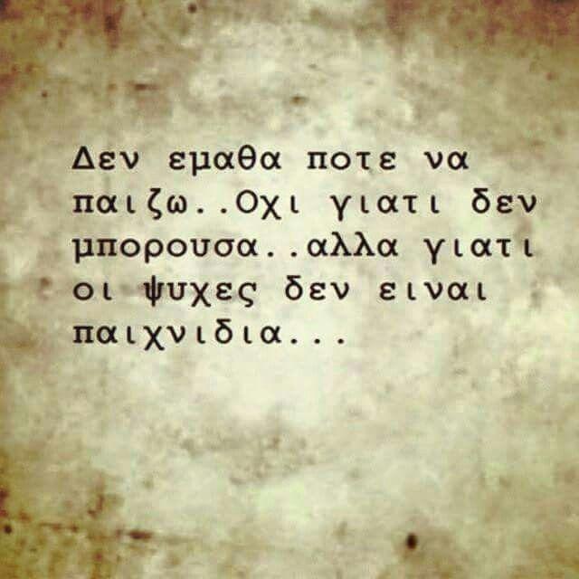 Οι ψυχές δεν είναι παιχνίδια.....