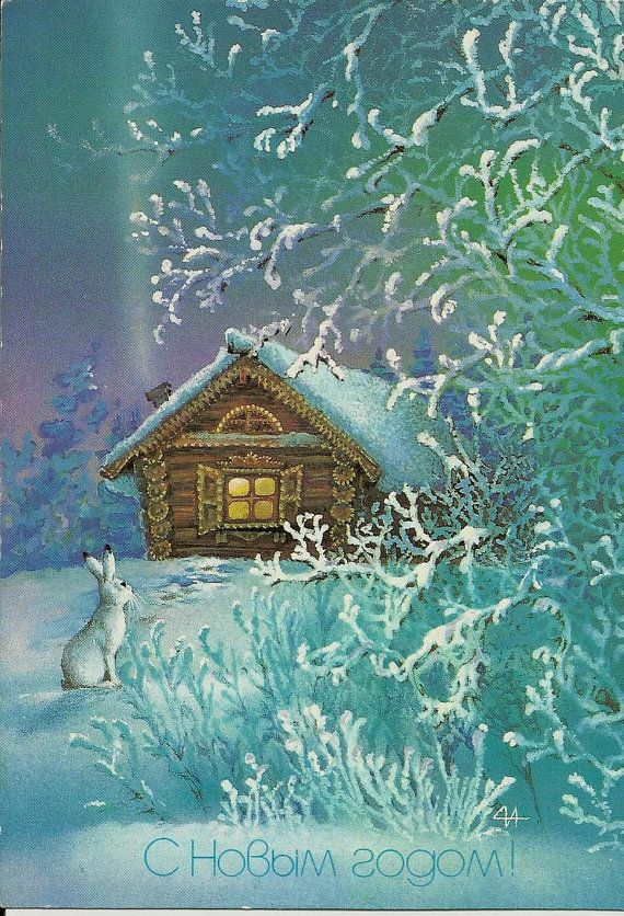 Rabbit in winter forest - old russian Postcard - Happy New Year