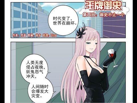 漫画 - 王牌御史 - パート 4