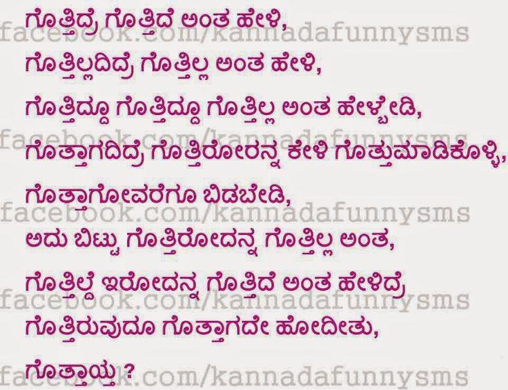 Funny Quotes Kannada 2 ನಡಮತತಗಳ Kannada