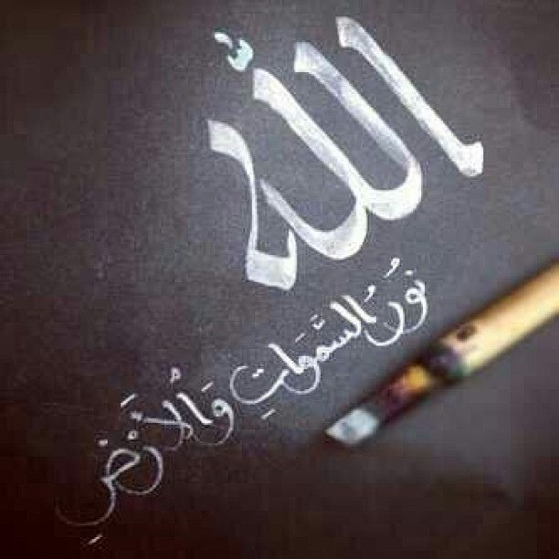 الله نور السماوات والأرض | TALAL_Q8_ | Flickr