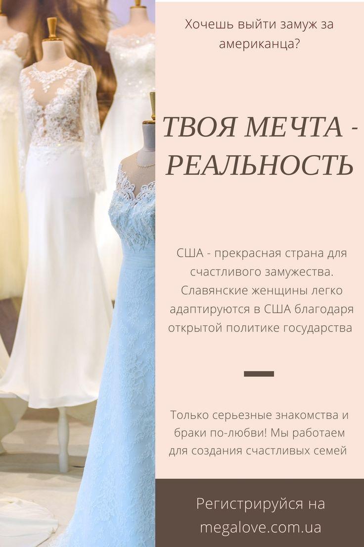 Megalove.com.ua - международное агентство знакомств с иностранцами