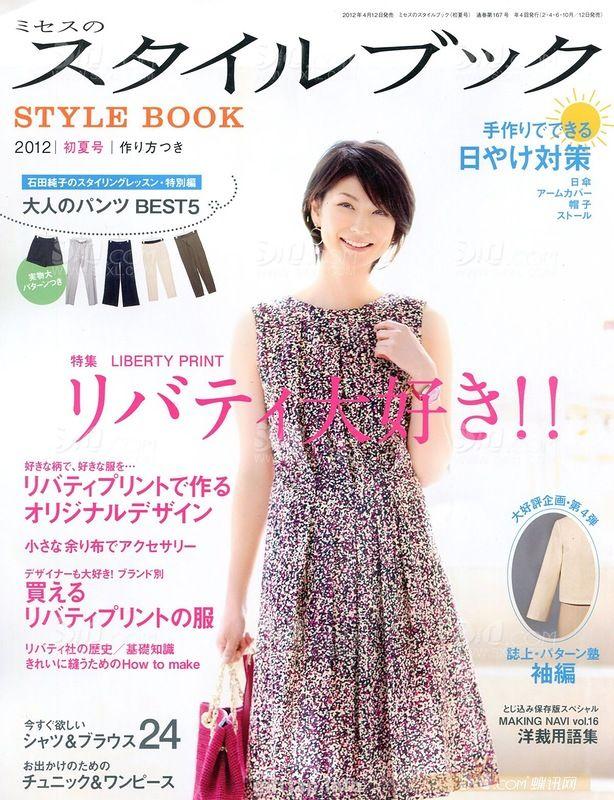 giftjap.info - Интернет-магазин | Japanese book and magazine handicrafts - MRS Style Book 2012-4