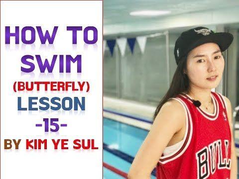 수영강습 접영편 #15 (국가대표 수영선수 김예슬) 접영 콤비 Butterfly - YouTube