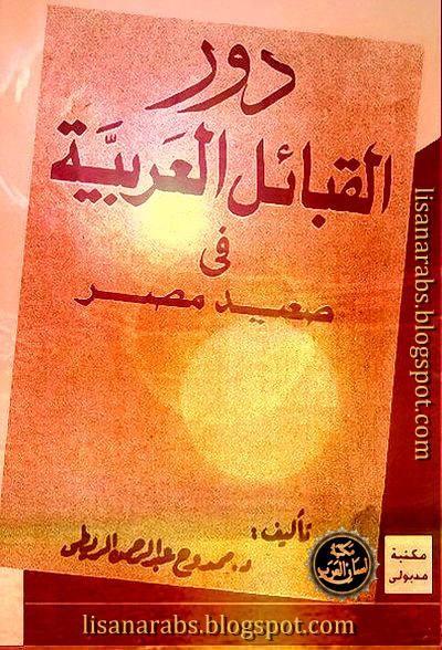 تحميل كتاب صفحات من تاريخ الصومال pdf