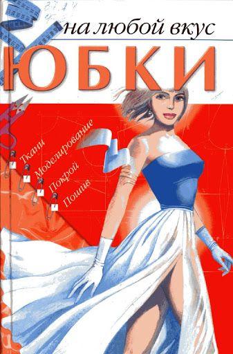 skirts (rus) - SSvetLanaV - Picasa Web Albums