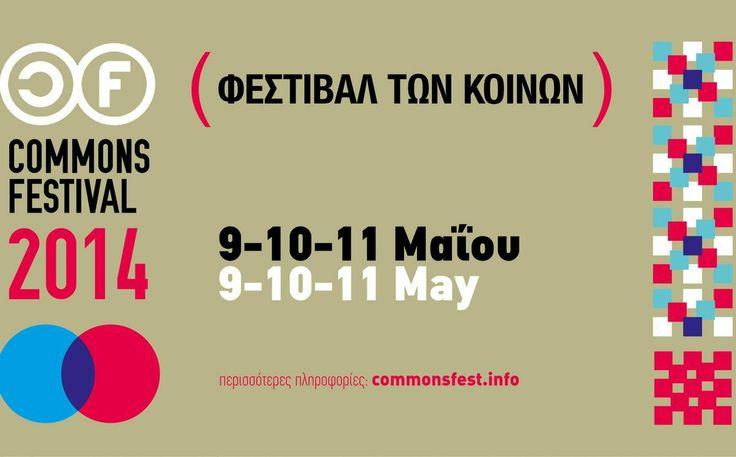 Δεύτερος χρόνος για το Φεστιβάλ των Κοινών στο Ηράκλειο - http://www.digitalcrete.gr/news/deuteros-hronos-gia-to-festibal-ton-koinon-sto-irakleio-73079.html