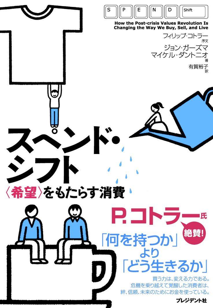 スペンド・シフト~~~リーマンショック以降、世界中で起きている価値観の転換について。日本は3.11以降に顕著。