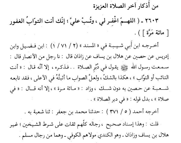 Allaahummagh-firlii wa tub 'alayya innaka antat-tawwaabul-ghafuur