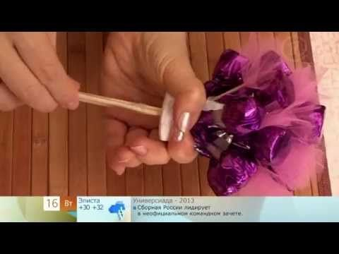 Букет из конфет (Bouquet of sweets) - YouTube