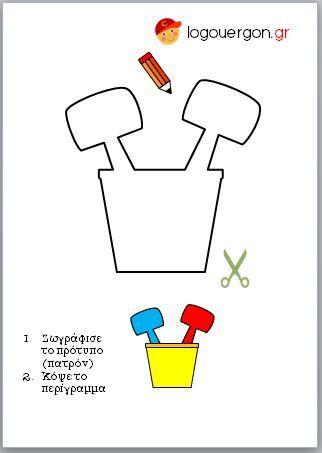 Πρότυπο εικόνας (πατρόν) κουβαδάκι--Μπορούμε να προμηθευτούμε από το βιβλιοχαρτοπωλείο χαρτιά Α4 πολλών χρωμάτων και να εκτυπώσουμε το σχήμα του παιχνιδιού αυτού. Το κουβαδάκι είναι ένα από τα πιο αγαπημένα παιχνίδια των παιδιών που μπορεί να χρησιμοποιηθεί τόσο το καλοκαίρι στην παραλία όσο και τις άλλες εποχές με χώματα στον κήπο μας ή στην αυλή των νηπιαγωγείων. Άρα μπορούμε να διακοσμήσουμε τον παιδικό μας δωμάτιο με πολλά χρωματιστά χάρτινα κουβαδάκια για να το μετατρέψουμε» σε παραλία