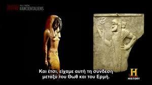Conspiracy Feeds: Η Δύναμη του Τρία-Αρχαίοι Εξωγήινοι