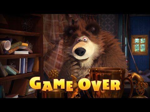 Маша и Медведь - Game Over (59 серия) Премьера новой серии! - YouTube