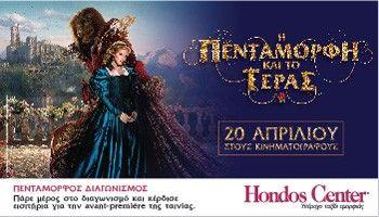 Δείτε πρώτοι την ταινία «Η Πεντάμορφη και το Τέρας» - Hondos Center