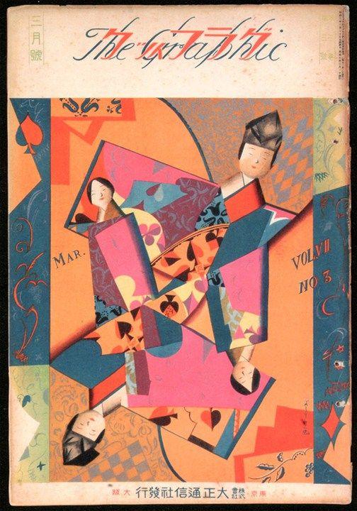 Журнальная обложка. 1928 год.