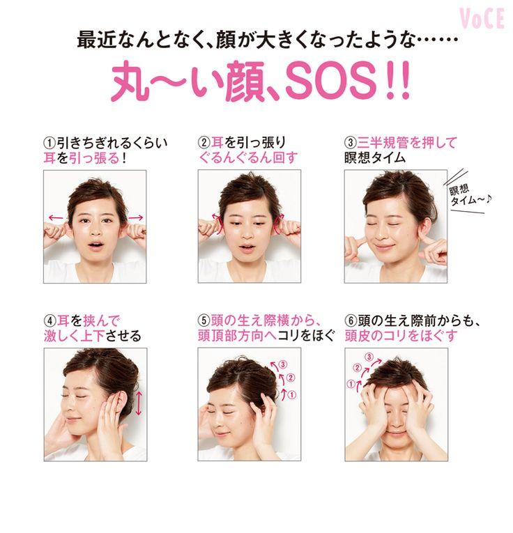 """小顔の達人、ヘアメイクアップアーティスト 小田切ヒロさんが、丸顔に悩むVOCEST!に""""即効性の高い""""マッサージテクを伝授。1回でも、これだけの変化!"""